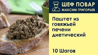 Паштет из говяжьей печени диетический . Рецепт от шеф повара Максима Григорьева