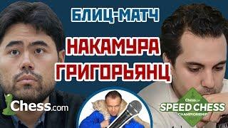 Накамура - Григорьянц⚡️Speed chess 2017 блиц 🎤 Сергей Шипов ♕ Шахматы