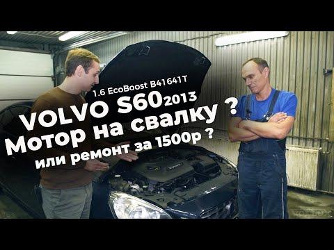 Вольво S60 EcoBoost | Двигатель на свалку или ремонт за 1500р?