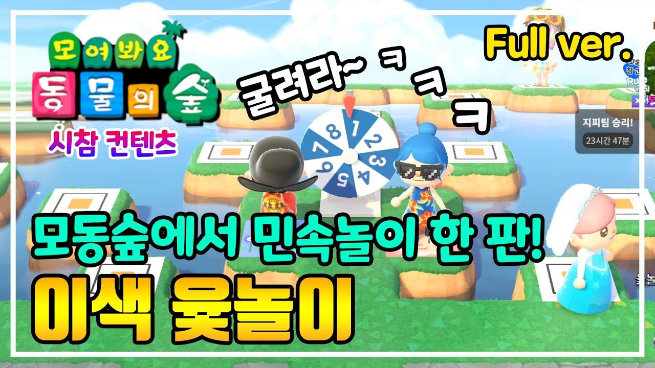 한 번에 역전도 가능한 모동숲 이색 윷놀이 현장 포착!!🐶모여봐요 동물의 숲 지피 풀영상 킬링타임 Animal Crossing: New Horizons
