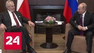 Поговорили по-русски: президент Чехии Земан и Путин строят отношения без санкций - Россия 24