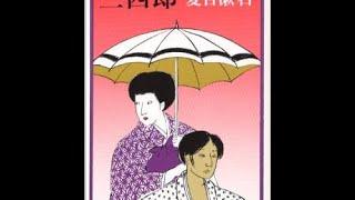 青空文庫の『三四郎』 http://www.aozora.gr.jp/cards/000148/files/794...