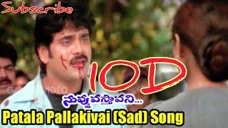Patala Pallakivai 10D Audio Song || Nuvvu Vasthavani Telugu Movie 10D Audio Songs ||