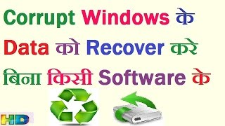 HOW TO RECOVER CORRUPT WINDOWS DATA WITHOUT ANY SOFTWARE IN HINDI URDU