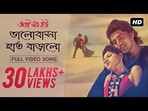Bhalobasa Haat Baralo | I Love You | Dev | Payel Sarkar | Ravi Kinagi