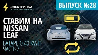 Ставимо на Nissan Leaf батарею 40 кВт⋅год замість 24 кВт⋅год. Частина 2