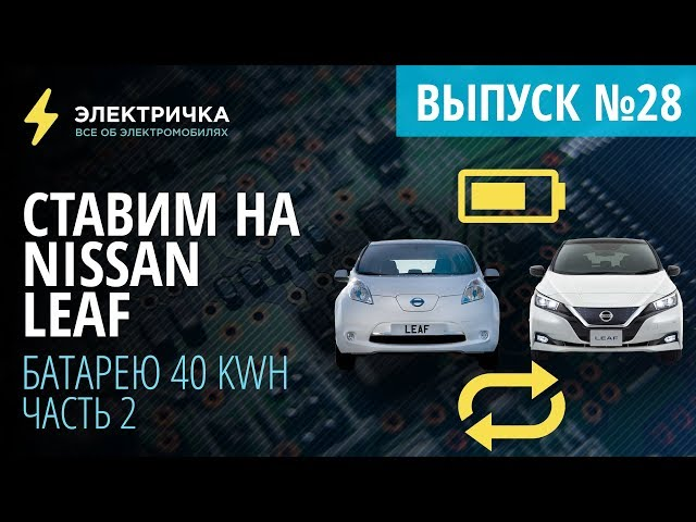 Ставим на Nissan Leaf батарею 40 кВт⋅ч вместо 24 кВт⋅ч. Часть 2