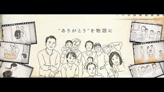 【49日 法要】故人のあの世での幸せを願って家族や親戚、友人で贈るメモリアルムービー
