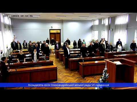 Олександрійська міська рада: Вісімдесята сесія Олександрійської міської ради VII скликання - частина 2