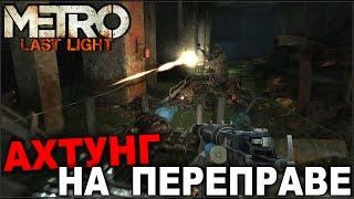 METRO Last Light - Ахтунг на переправе