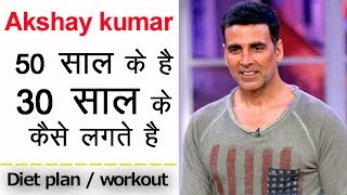 Video Akshay kumar Diet Plan For Weight Loss in hindi, How to Lose Weight Fast 10kgs  Celebrity Diet 1 download MP3, 3GP, MP4, WEBM, AVI, FLV Juli 2018