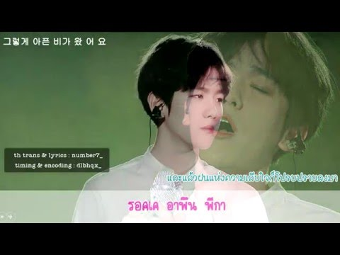 [THAISUB] BAEKHYUN - Like Rain Like Music (비처럼 음악처럼)