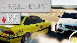 "Смешновки #165 - Forza Horizon 2 - ""Круизная"""