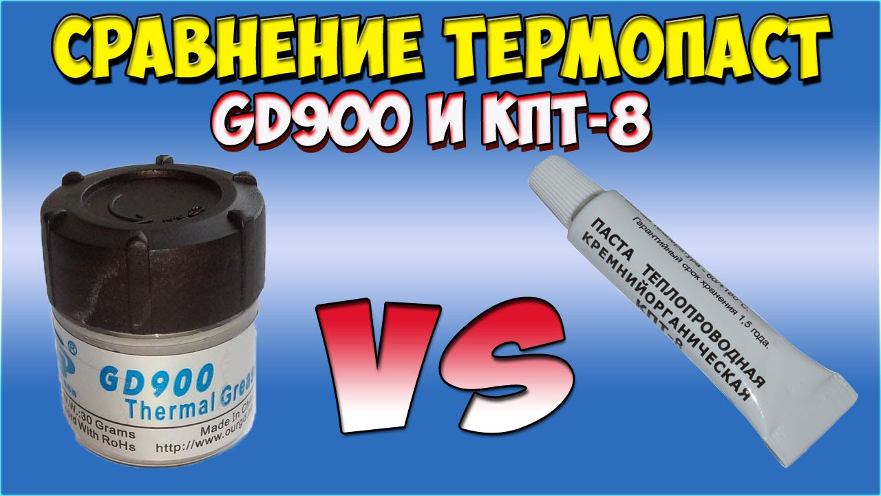 Тест 8 термопаст) .Test 8 heaksink compounds, thermal paste .