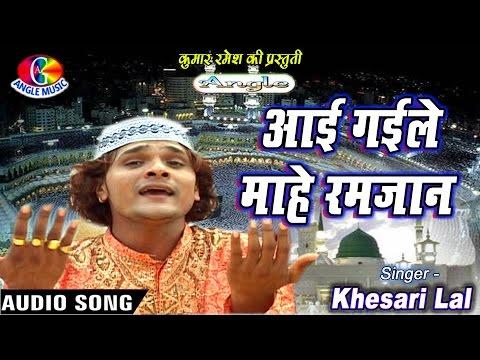 2017 ईद  Special Song आई गइले माहे रमज़ान Aayi Gayile Maahe Ramzaan Ho # Khesari Lal