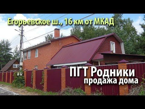дом родники | купить дом егорьевское шоссе | дом раменский район | 340815