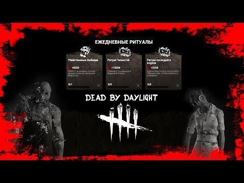 Dead by Daylight │Ритуал Челюстей