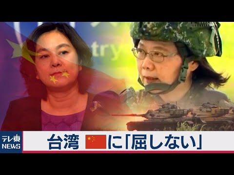2020/07/17 中国軍事侵攻想定で台湾が軍事演習 台湾海峡で緊張高まる