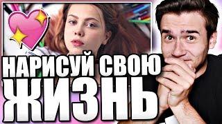 Download Елена Шейдлина |DRAW MY LIFE| // Нарисуй свою жизнь Mp3 and Videos