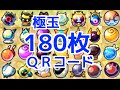 【妖怪ウォッチバスターズ】QRコード180枚 極玉 ボス妖怪32体
