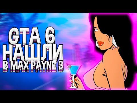 GTA 6 ДАТУ ВЫХОДА НАШЛИ В MAX PAYNE 3 ВМЕСТЕ С ДРУГИМИ РЕЛИЗАМИ НУ НАКОНЕЦ ТО ПРАВДА