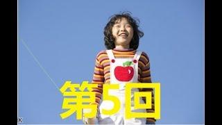 4月6日(金) 08:00〜08:15 川をまたぐ糸電話大作戦に取り掛かる鈴愛(矢...