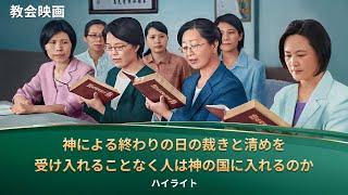聖書映画「夢からの目覚め」抜粋シーン(4)終わりの日のキリストを受け入れ、神の御国に招き入れられる事
