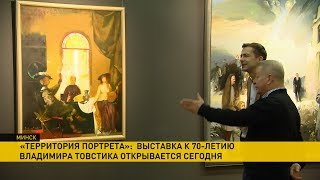 Выставка к 70-летию народного художника Беларуси Владимира Товстика