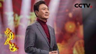 《中国文艺》 20190720 向经典致敬 本期致敬人物——梁波罗| CCTV中文国际