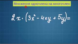 Множення одночлена на многочлен. 7 клас. Алгебра