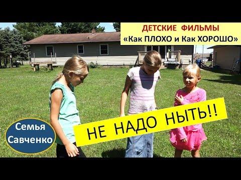 Детские видео Как