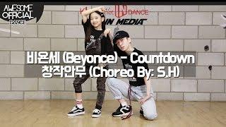 나하은 X S.H (Na Haeun X S.H) - 비욘세 (Beyonce) - Countdown 창작안무 (Choreo By: S.H)