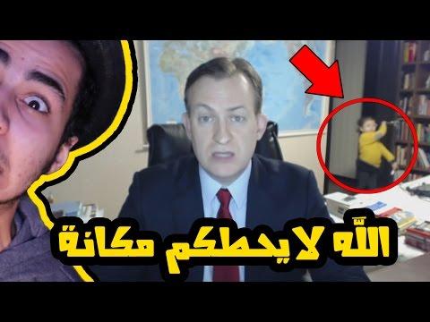 دخلوا اطفالة وهو يسوي مقابلة تلفزيونية !! , دعس مشجع اتحادي (اخبار شاطحة)