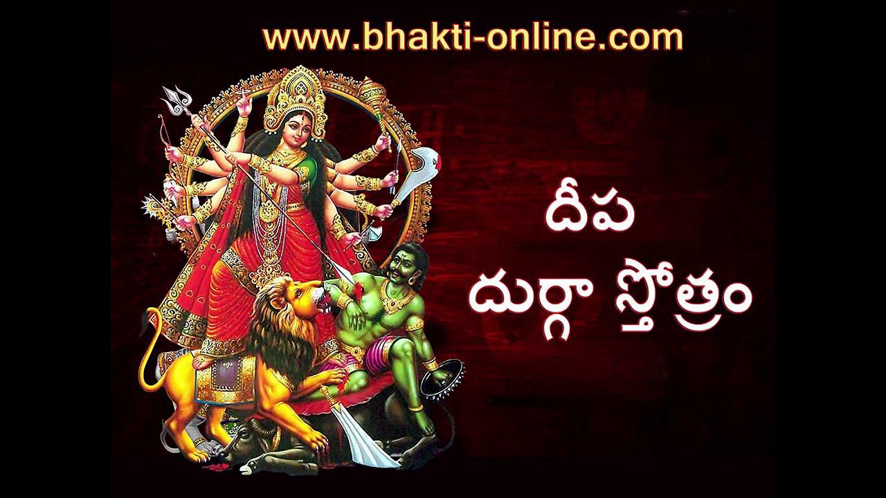 Devi Kavach Pdf
