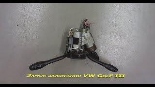 замена замка зажигания VW  GolF III