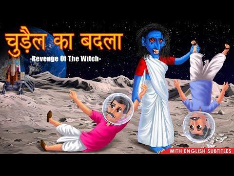 चुड़ैल का बदला   Revenge Of The WITCH   Part 2   Hindi Horror Story   Dream Stories TV   Stories