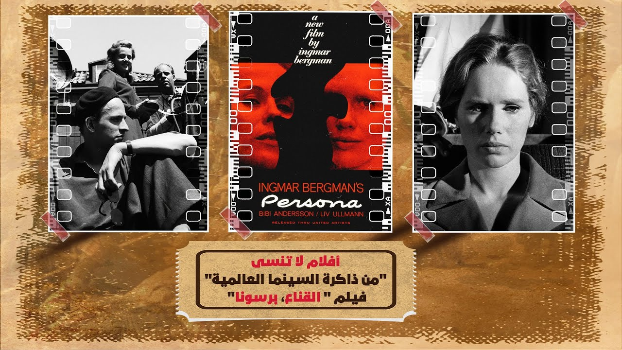 -إنغمار برغمان- في فيلم -Persona- ومأساة الصراع المرير بين الشخصيات المتناقضة، داخل النفس البشرية.  - 17:55-2021 / 6 / 23