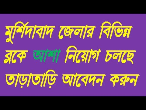 how to apply asha || Health Department Recruitment 2018 || Asha Worker  || By Aliza Netbase