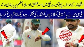Babar Azam & Asad Shafiqe Got Banned Pakistan Vs England Test Match Day 2 2018