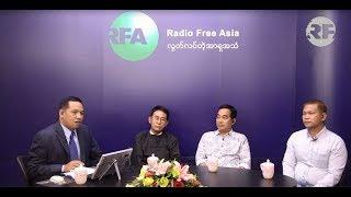 "RFA ""စေနစကားဝိုင္း"" (Live Call-in Show)"