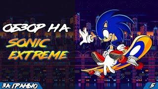 Обзор на Sonic Extreme | За Гранью 5