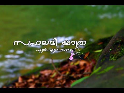 Safalamee yathra ( N. N. Kakkad ) സഫലമീ യാത്ര ( എൻ. എൻ  കക്കാട് )