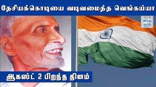 tribute-to-pingali-venkayya-man-behind-indian-flag-s-design