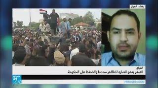 مظاهرات في العراق لأنصار التيار الصدري