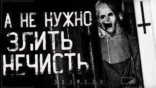 Страшные истории на ночь - А НЕ НУЖНО ЗЛИТЬ НЕЧИ*ТЬ... Страшилки на ночь.