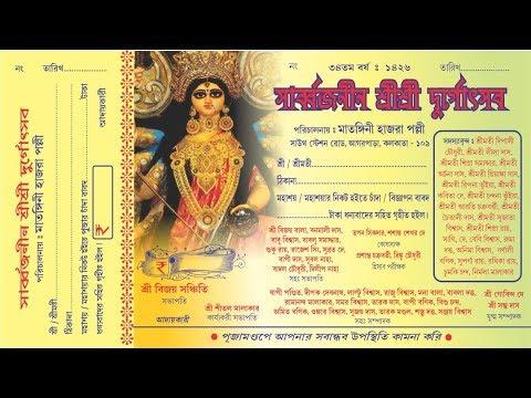 Durga Puja Bill Book Design Coreldraw X7