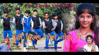 pudi phulal gole gol ge  new khortha video song 2020