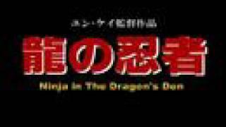 龍の忍者 - Ninja in The Dragon's Den 出演 (Cast): 真田広之 (Hiroyuk...
