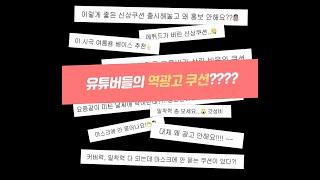 [ETUDE 에뛰드] 유투버들 입소문타고 떡상한 #역주…