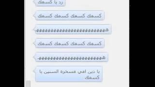 محمد أمين ألعرص خأيف يرد ع عأمو دمأر